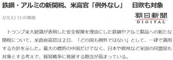 news鉄鋼・アルミの新関税、米高官「例外なし」 日欧も対象