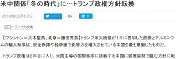 news米中関係「冬の時代」に…トランプ政権方針転換