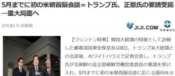 news5月までに初の米朝首脳会談=トランプ氏、正恩氏の要請受諾―重大局面へ