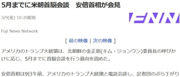 news5月までに米朝首脳会談 安倍首相が会見