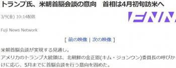 newsトランプ氏、米朝首脳会談の意向 首相は4月初旬訪米へ
