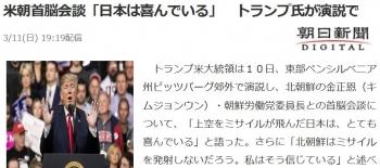 news米朝首脳会談「日本は喜んでいる」 トランプ氏が演説で