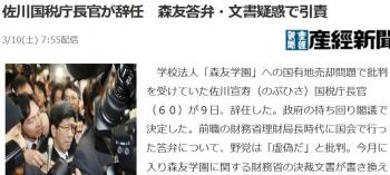 news佐川国税庁長官が辞任 森友答弁・文書疑惑で引責