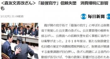 news<森友文書改ざん>「最強官庁」信頼失墜 消費増税に影響も