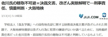 news佐川氏の聴取不可避=決裁文書、改ざん実態解明で―刑事責任、慎重判断・大阪地検
