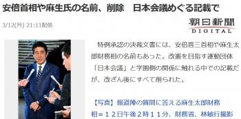 news安倍首相や麻生氏の名前、削除 日本会議めぐる記載で