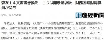 news森友14文書書き換え 1つは開示請求後 財務省理財局職員が関与