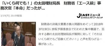 news「いくら何でも!」の太田理財局長 財務省「エース級」事務次官「本命」だったが
