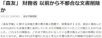 news「森友」 財務省 以前から不都合な文書削除か
