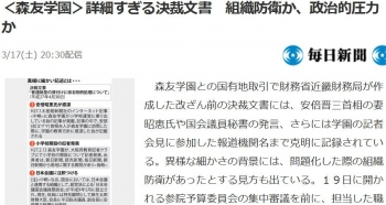 news<森友学園>詳細すぎる決裁文書 組織防衛か、政治的圧力か
