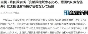news自民・和田政宗氏「安倍政権貶めるため、意図的に変な答弁」に太田理財局長が色をなして反論