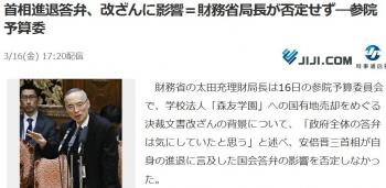 news首相進退答弁、改ざんに影響=財務省局長が否定せず―参院予算委