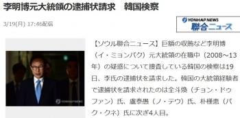 news李明博元大統領の逮捕状請求 韓国検察