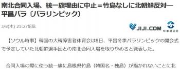 news南北合同入場、統一旗理由に中止=竹島なしに北朝鮮反対―平昌パラ〔パラリンピック〕