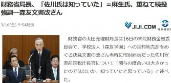 news財務省局長、「佐川氏は知っていた」=麻生氏、重ねて続投強調―森友文書改ざん