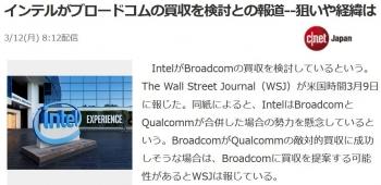 newsインテルがブロードコムの買収を検討との報道--狙いや経緯は
