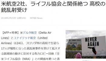 news米航空2社、ライフル協会と関係絶つ 高校の銃乱射受け