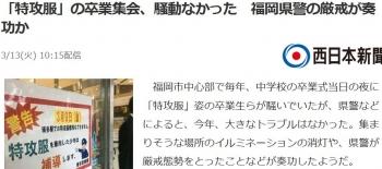 news「特攻服」の卒業集会、騒動なかった 福岡県警の厳戒が奏功か
