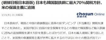 news(朝鮮日報日本語版) 日本も韓国製鉄鋼に最大70関税方針、米の保護主義に追随
