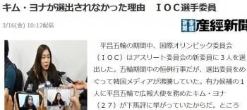 newsキム・ヨナが選出されなかった理由 IOC選手委員