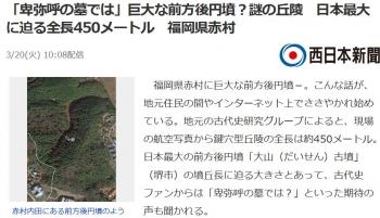 news「卑弥呼の墓では」巨大な前方後円墳?謎の丘陵 日本最大に迫る全長450メートル 福岡県赤村