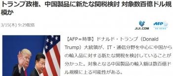 newsトランプ政権、中国製品に新たな関税検討 対象数百億ドル規模か