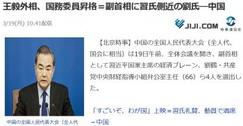 news王毅外相、国務委員昇格=副首相に習氏側近の劉氏―中国