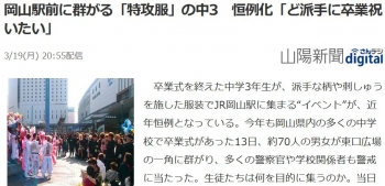 news岡山駅前に群がる「特攻服」の中3 恒例化「ど派手に卒業祝いたい」