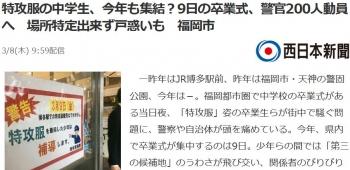 news特攻服の中学生、今年も集結?9日の卒業式、警官200人動員へ 場所特定出来ず戸惑いも 福岡市