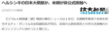 newsヘルシンキの日本大使館か、米朝が非公式接触へ
