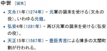 wiki福岡県2