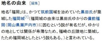 wiki福岡県