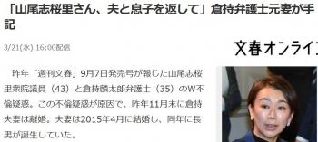 news「山尾志桜里さん、夫と息子を返して」倉持弁護士元妻が手記