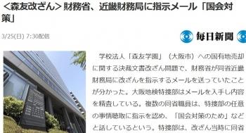 news<森友改ざん>財務省、近畿財務局に指示メール「国会対策」