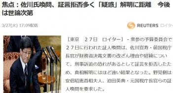 news焦点:佐川氏喚問、証言拒否多く「疑惑」解明に距離 今後は世論次第