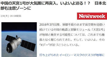 news中国の天宮1号が大気圏に再突入、いよいよ迫る!? 日本北部も注意ゾーンに