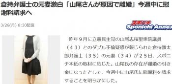 news倉持弁護士の元妻激白「山尾さんが原因で離婚」今週中に慰謝料請求へ
