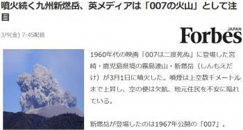 news噴火続く九州新燃岳、英メディアは「007の火山」として注目