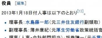 wiki日本年金機構