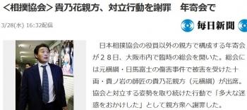 news<相撲協会>貴乃花親方、対立行動を謝罪 年寄会で