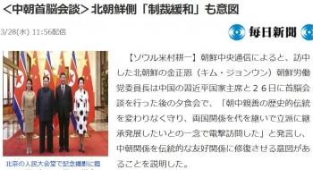 news<中朝首脳会談>北朝鮮側「制裁緩和」も意図