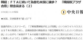 news韓経:FTAに続いて為替も米国に譲歩? 「韓国版プラザ合意」懸念高まる(2)