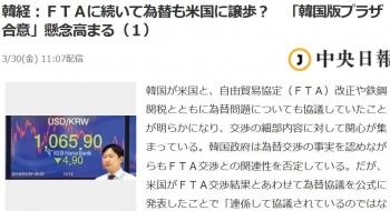 news韓経:FTAに続いて為替も米国に譲歩? 「韓国版プラザ合意」懸念高まる(1)
