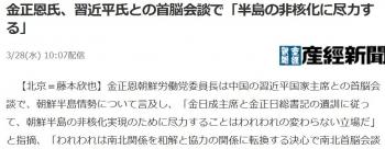 news金正恩氏、習近平氏との首脳会談で「半島の非核化に尽力する」