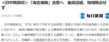 news<日中両政府>「海空連絡」合意へ 衝突回避、地域明示せず