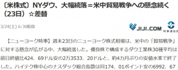 news〔米株式〕NYダウ、大幅続落=米中貿易戦争への懸念続く(23日)☆差替