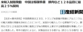 news米輸入制限発動 中国は報復準備 豚肉など128品目に最高25%関税