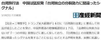 news台湾旅行法 中国は猛反発「台湾独立の分裂勢力に間違ったシグナル」
