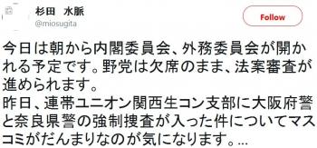 @miosugita.jpg