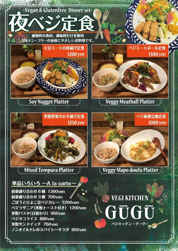 gugu_dinnerset.jpg